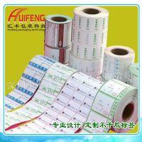 深圳印刷厂家不干胶商标贴纸定制