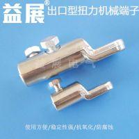 厂家供应铝合金扭力端子 BLMT-25/95出口型扭力线鼻子