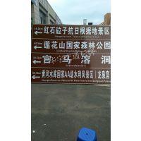 鸡西景区交通标志牌制作流程