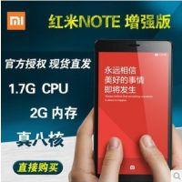 批发正品5.5寸红米note 4G增强版移动八核智能手机未拆封现货