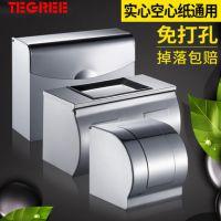 手纸盒不锈钢卫生间纸巾盒免打孔厕所卫生纸盒厕纸盒防水擦手纸盒
