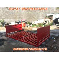惠州建筑工地洗车设备-工程车辆洗车平台-泥头车洗轮机特惠抢购