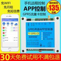 gprs远程控制开关 手机app远程控制器 定时无线智能遥控开关水泵