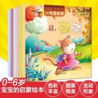 一句话故事绘本 好习惯讲不完的故事 幼儿书籍0-6岁早教亲子读物