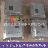 设计不锈钢防爆仪表箱定做电工电气防爆配电箱金属材质电表箱厂家