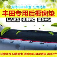 2016款丰田新花冠7七代凯美瑞后橱窗垫汽车改装后窗户防尘避光垫