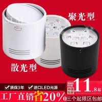 LED明装筒灯吸顶圆形背景墙客厅过道汽车美容店射灯7W12W18W包邮