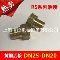 WILO德国威乐水泵RS15/6活接头铜接头DN25-DN20屏蔽泵活接现货