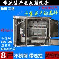 现货不锈钢电表箱 配电箱 防雷箱 30KW 50KW 80kw 100kw 630A 800A
