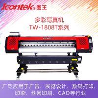 ICONTEK图王 户内广告写真机厂家 高光相纸车身贴油画布PP写真机