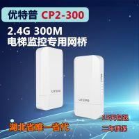 武汉CP2-300优特普电梯监控专用无线网桥
