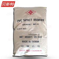 PVC 台湾台塑MBS INPACT MODIFIER M41 M-41 透明增韧剂抗冲击剂