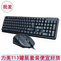 力美键盘鼠标套装T13键鼠套装有线USB笔记本键盘鼠标PS2键盘套件