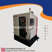 V-300小型加工中心小型数控钻铣床