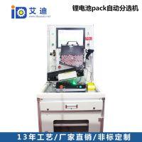 艾迪锂电池pack自动分选机生产厂家