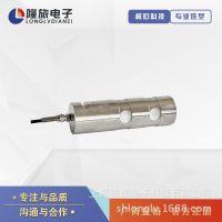 上海隆旅LLZX轴销式荷重传感器 高精度称重传感器  车载力传感器