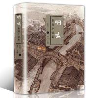 呐喊  鲁迅小说全集彩色插图版阿Q正传故乡狂人日记现代文学书籍