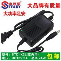 正品东莞小耳朵室内电源 STD-K2L监控专用电源 12V2A足安开关电源