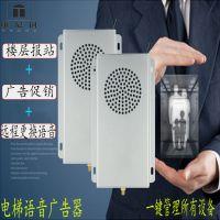 电梯语音到站器,语音报层器,上下行提示器广告远程更换广告内容一体机WN-301T