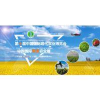 第十届中国国际现代农业博览会暨农资展