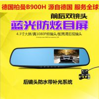 德国柏曼B900H后视镜行车记录仪双镜头1080p高清广角停车监控包邮