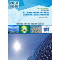 2019年越南国际太阳能展、越南伏光展、越南新能源展、越南节能设备展、越中会展