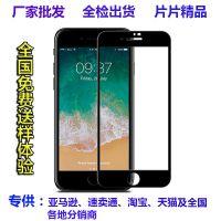 iPhone8丝印黑白钢化膜 苹果4.7全屏高清玻璃膜 苹果手机膜贴膜