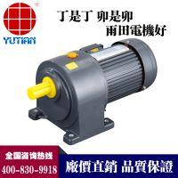 供应3700W齿轮减速机,斜齿轮减速机,卧式齿轮减速马达,CH40-3700-5-S