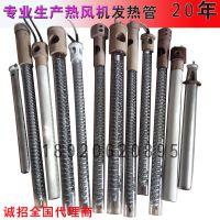 铁金刚热风机发热管耐高温加热管 进口丝发热管 热风熔接机设备加热芯 压胶机 热压机