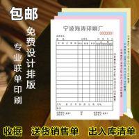销售单印刷厂家 物流水电费 出货入库单 珠宝票据联单印刷