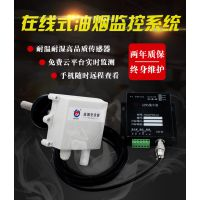 在线油烟监测系统、含终端采集,数据上传,云平台监控
