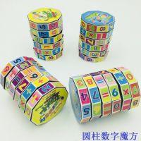 圆柱型塑料魔方儿童数字魔方益智玩具圆柱魔方 儿童热销地摊货源
