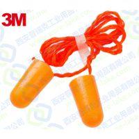 陕西 西安 3M1110 子弹型回弹带线耳塞 睡眠 打呼噜 降噪 防噪音 防护耳塞