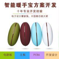 暖手宝usb充电宝智能方案 防爆热水袋触摸发热 pcba蓝牙主板开发