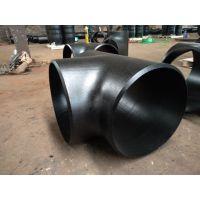 焊接三通 异径三通厂家定制