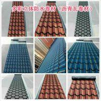 生产立体彩色改性沥青防水卷材 多彩立体SBS屋面防水防潮材料卷板