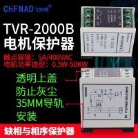 美观实用的飞纳得断相与相序保护器TVR-2000B