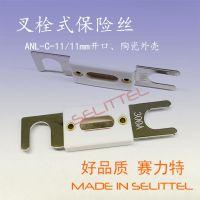 陶瓷叉栓保险丝 ANL-C-11大号叉栓保险丝 高强度陶瓷外壳