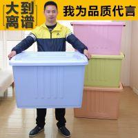 250L特大号加厚塑料收纳箱被子衣服储物箱子玩具收纳盒大码整理箱