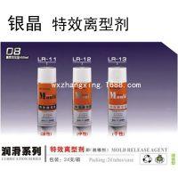 银晶特效离型剂 脱模剂 LR-11油性 LR-12中性 LR-13干性 450ml