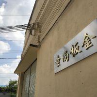 广州圣尚精密钣金有限公司