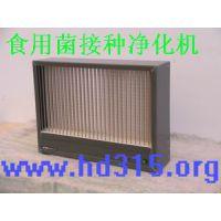 中西食用菌接种净化机 型号:FCF-600 库号:M323222