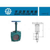 上州阀门批发 ZT9928-0.6手动对夹浆料闸阀 铸钢闸阀