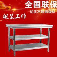 双层工作台三层不锈钢操作台置物架厨房桌子组装包装台多功能