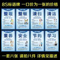 8S标语 工厂车间品质量 生产办公室 企业文化标语 励志海报警示牌