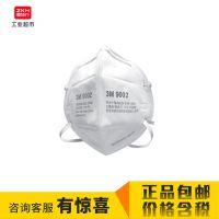 3   m9002防尘口罩包邮2个/包头戴式KN90标准防颗粒折叠式口罩