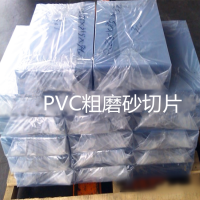 厂家供应本色吸塑pp片材透明彩色pp卷材pvc哑白板材可裁切