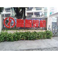 中山市新高智焊接设备有限公司