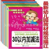 新蒙氏幼儿园描红本儿童学前数学拼音汉字加减法练习册 批发