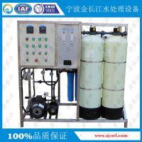 金长江直销苦咸水海水淡化纯净水生产设备 地下水河水RO反渗透水处理设备